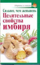 Михайлов Григорий - Сильнее, чем женьшень. Целительные свойства имбиря' обложка книги