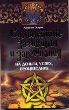 Эстрин А. - Сильнейшие заговоры и заклинания на деньги, успех, процветание' обложка книги