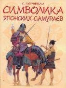 Тернбулл С. - Символика японских самураев' обложка книги