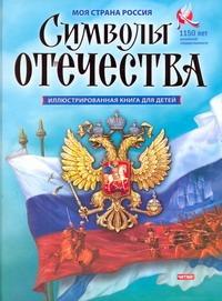 Моя страна Россия.