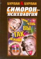Бурлан Петра - Симорон-психология ... или Чтоб вы так жили' обложка книги