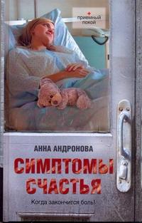 Симптомы счастья Андронова А.А.