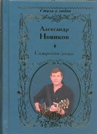 Новиков А.В. Симфонии двора