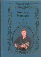 Новиков А.В. - Симфонии двора' обложка книги