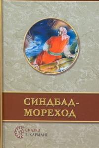 Синдбад-мореход Борисова А.