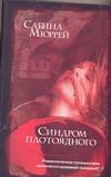 Мюррей С. - Синдром плотоядного' обложка книги