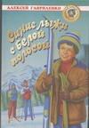 Синие лыжи с белой полосой Гавриленко А.Е.