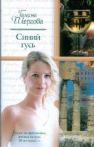 Шергова Г.М. - Синий гусь' обложка книги