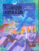 Метерлинк М. - Синяя птица' обложка книги