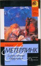Метерлинк М. - Синяя птица. Обручение' обложка книги