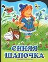 Федоров-Давыдов А.А. - Синяя Шапочка обложка книги