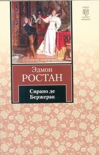 Ростан Эдмон - Сирано де Бержерак обложка книги