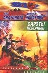 ЗЛ.Андронати