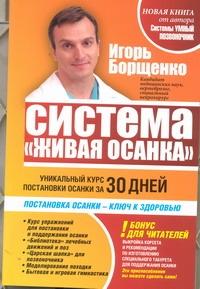 """Система """"Живая осанка"""" Борщенко И.А."""