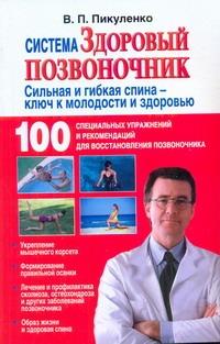 """Пикуленко В.И. - Система """"Здоровый позвоночник"""" обложка книги"""