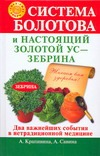 Крапивина А. - Система Болотова и настоящий золотой ус - зебрина' обложка книги