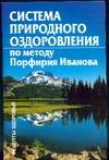 Система природного оздоровления по методу Порфирия Иванова Бах Б.