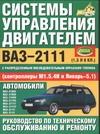 Система управления двигателем ВАЗ-2111 с распределенным впрыском топлива под нор