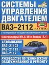 Система управления двигателем ВАЗ-2112 с распределенным последовательным впрыско