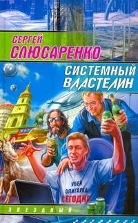 Системный властелин Слюсаренко Сергей