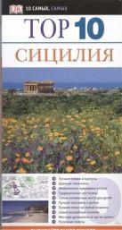 Триджиани Элейн - Сицилия' обложка книги