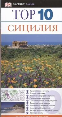 Сицилия Триджиани Элейн