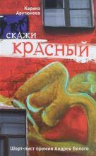 Арутюнова Каринэ - Скажи красный' обложка книги