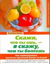 Краске Е.-М. - Скажи, что ты ешь, - я скажу, чем ты болеешь обложка книги