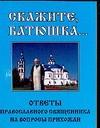 Гурьянова Л.С. Скажите, батюшка… ISBN: 978-5-17-039313-8 гурьянова л с скажите батюшка…