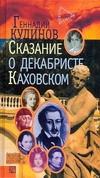 Кудинов В.А. - Сказание о декабристе Каховском' обложка книги
