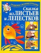 Перевертень Г.И. - Сказка из листьев и лепестков' обложка книги