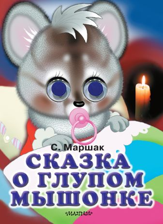 Маршак С.Я. - Сказка о глупом мышонке обложка книги