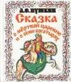 Сказка о Мертвой царевне и о Семи Богатырях Пушкин А.С.