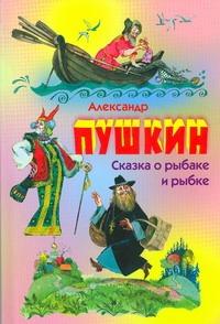 Сказка о рыбаке и рыбке. Сказка о попе и о работнике его Балде. Сказка о мертвой Пушкин А.С.
