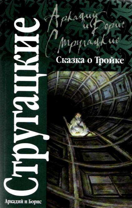 Стругацкий А.Н. - Сказка о Тройке. [Сказка о Тройке - 2] обложка книги