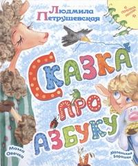 Сказка про азбуку Петрушевская Л.