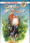 Резепкин О.Ю. - Сказка про Лешика. Приключения Лешика на острове Страха' обложка книги