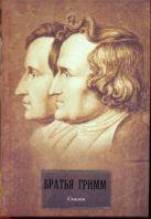 Гримм - Сказки' обложка книги