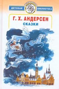 Сказки Андерсен Г.- Х.