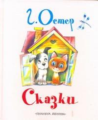 Остер Г. Б. - Сказки обложка книги