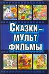 Сказки - мультфильмы