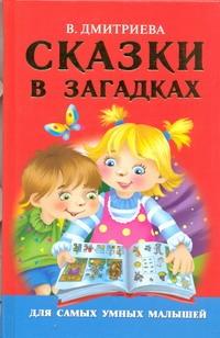 Сказки в загадках Дмитриева В.Г.