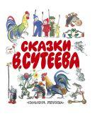 Сказки В.Сутеева