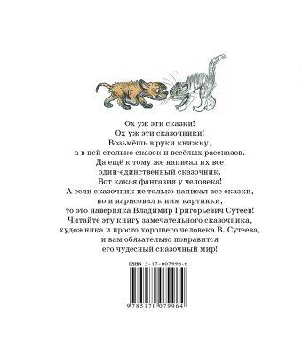 Сказки В.Сутеева Сутеев В.Г.