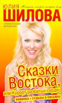 Юлия Шилова Сказки Востока, или Курорт разбитых сердец