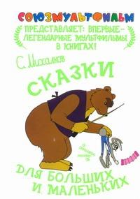 Михалков С.В. - Сказки для больших и маленьких обложка книги