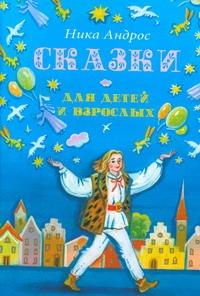 Сказки для детей и взрослых Андрос Ника