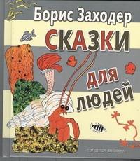 Заходер Б.В. - Сказки для людей обложка книги