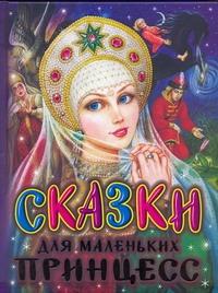 Кравец Ю.Н. Сказки для маленьких принцесс ISBN: 978-5-17-062789-9 fenix сказки для маленьких принцесс