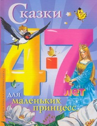 Сказки для маленьких принцесс Ганзен А.